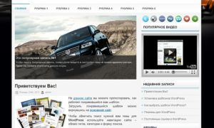 Шаблон SuvPress на wordpress