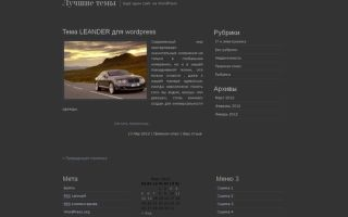 Тема SimplicityDark для wordpress