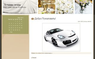 Тема Wedding для wordpress
