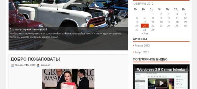 Тема NewsWeb для wordpress