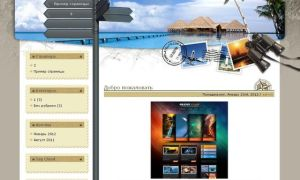 Тема ExoticVacation для wordpress