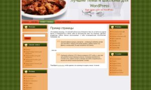 Тема Cooking для wordpress