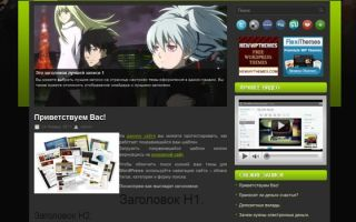 Тема AnimeWorld для wordpress