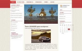 Тема Vias для wordpress
