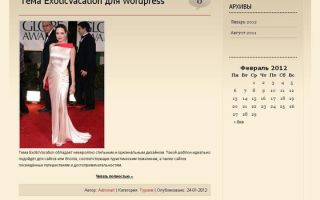 Тема MaroonKing для wordpress