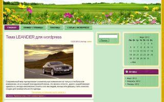 Тема Gardening для wordpress