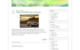Тема ZeeCorporate для wordpress