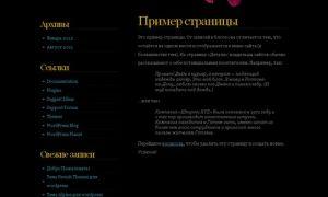 Тема PinkFlower для wordpress