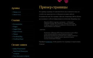 Тема PinkFlower для wordpress