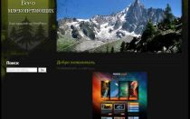 Тема Alpine для wordpress