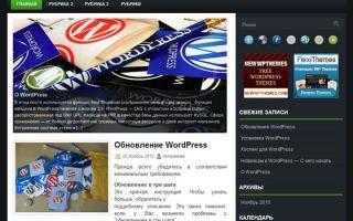 Тема Papatya для wordpress