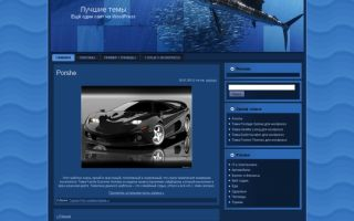 Тема Deep Sea Fishing для wordpress