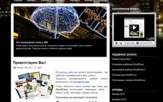 Тема LondonNight для wordpress