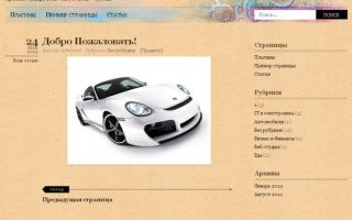 Тема Koi для wordpress