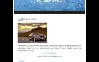 Тема Jillij для wordpress