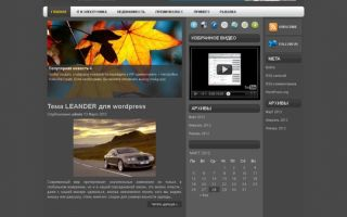 Тема Sinem для wordpress