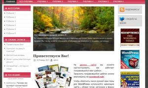 Тема Vanilla для wordpress