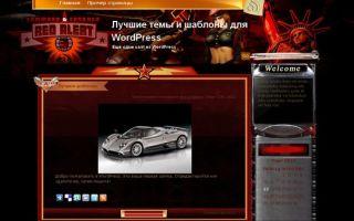 Тема Red Alert для wordpress