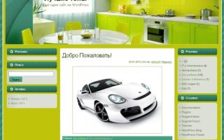 Тема Kitchen для wordpress