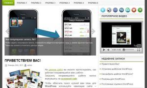 Тема MobileApps