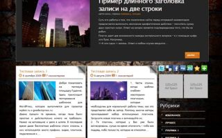 Тема BrickWall для wordpress