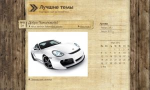 Тема Papyrus для wordpress