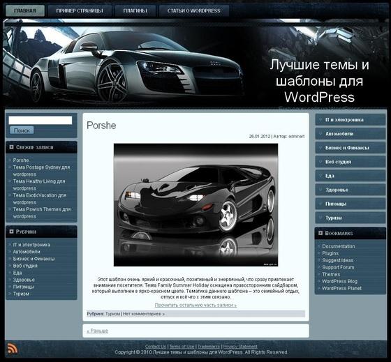 Тема Audi GTR FlexiMag для wordpress