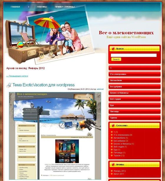 Тема Family Summer Holiday для wordpress