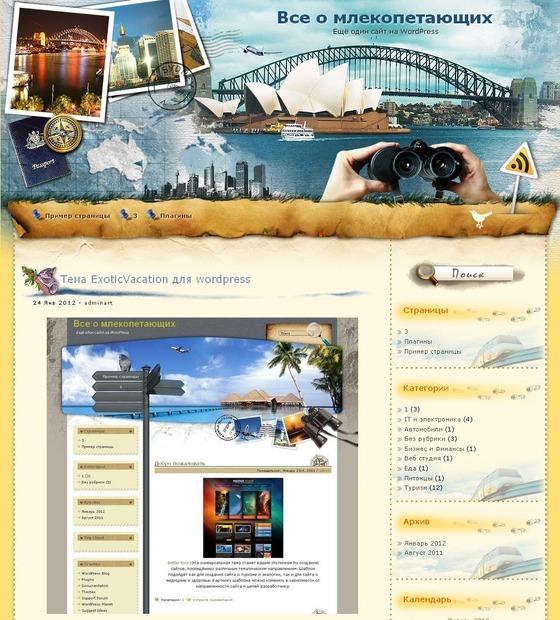 Тема Postage Sydney для wordpress