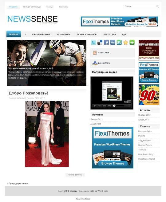 Тема News Sense для wordpress