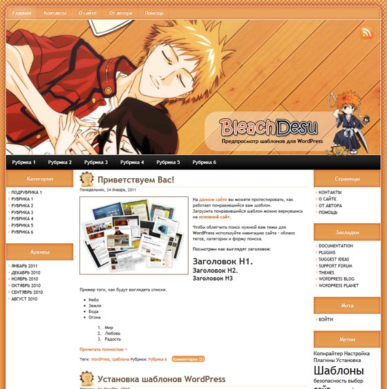 Тема Bleach для wordpress