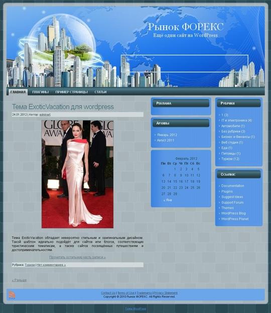 Тема Business WP Seven для wordpress