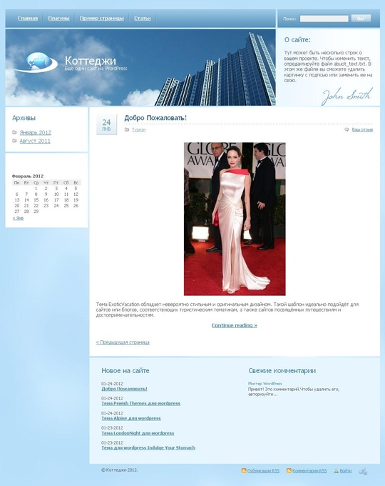 Тема для wordpress Cloudy