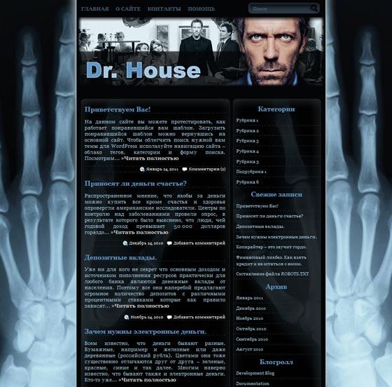 Тема Dr. House для wordpress