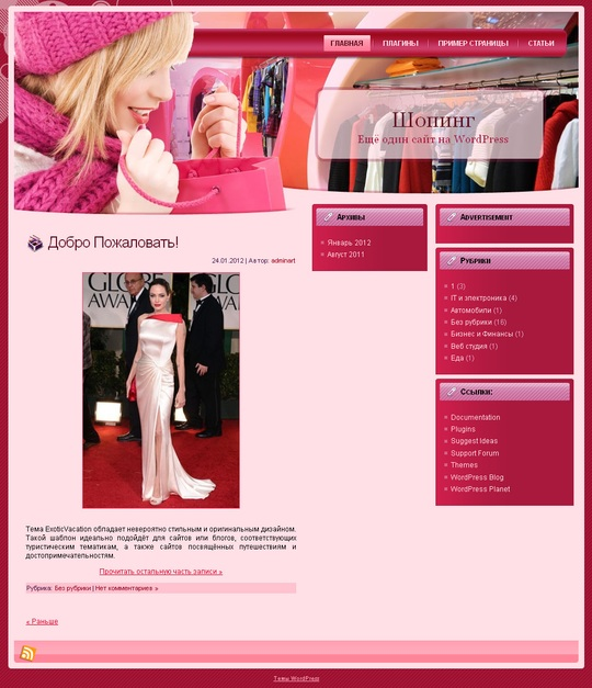 Тема Girls Shopping для wordpress