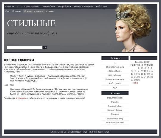 Тема Hair Style для wordpress