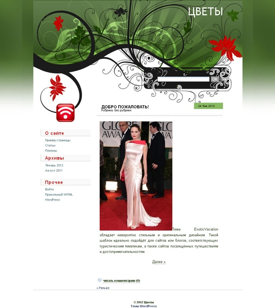 Тема Japanese Fleur для wordpress