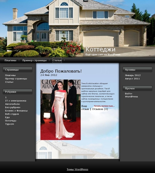 Тема для wordpress Real Estate