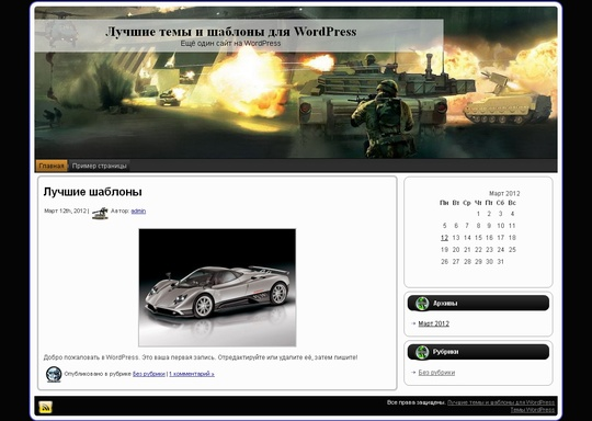 Тема Battlefield  для wordpress
