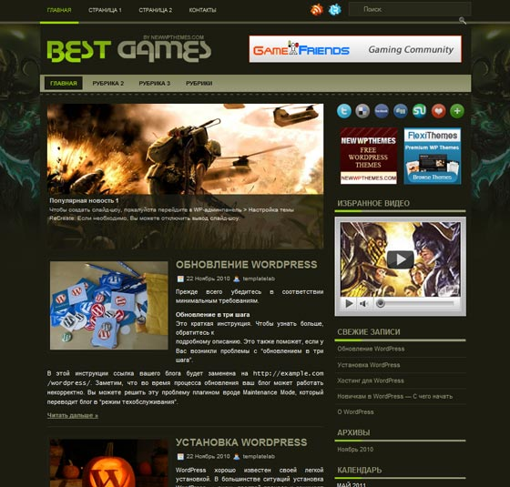Тема BestGames для wordpress