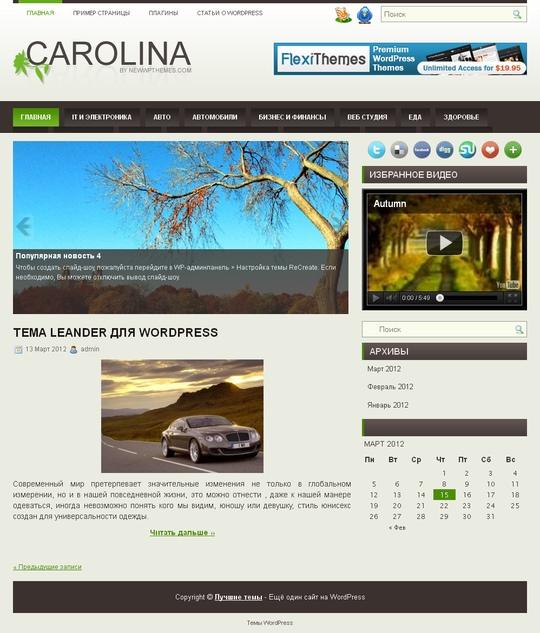 Тема Carolina для wordpress