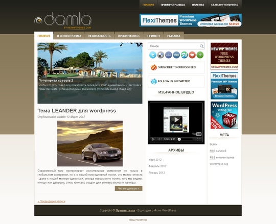 Тема Damla для wordpress
