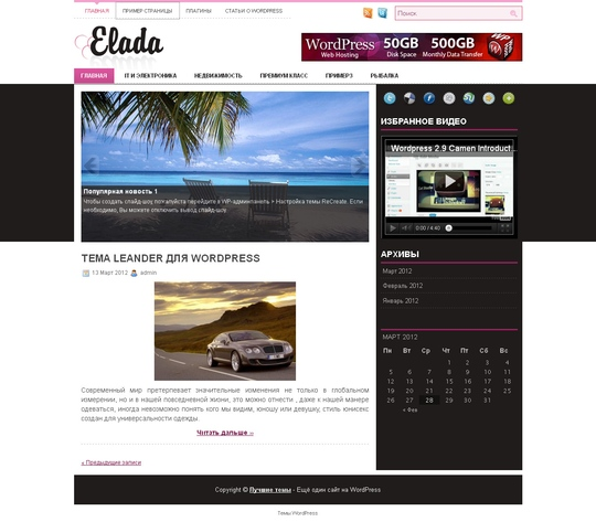 Тема Elda для wordpress