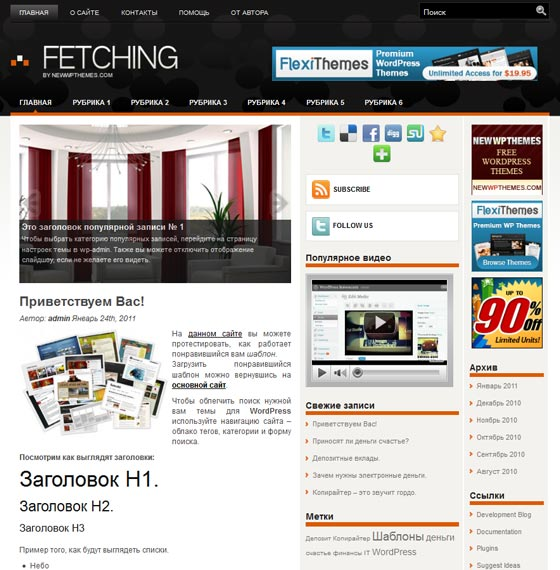 Тема Fetching для wordpress