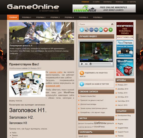 Тема GameOnline для wordpress