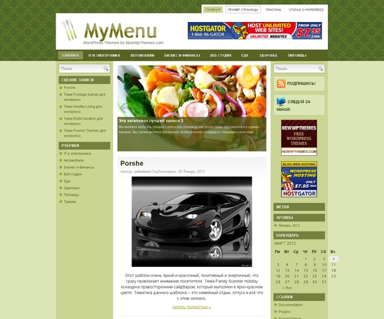 Тема My Menu для wordpress