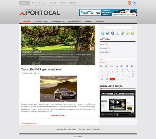 Тема Portocal для wordpress