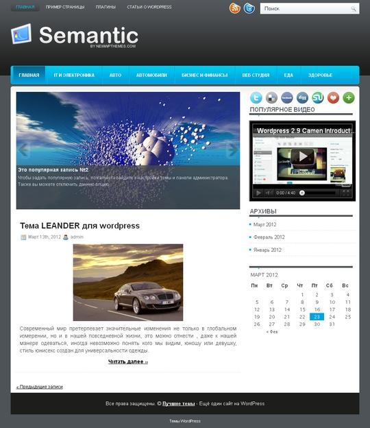 Тема Semantic для wordpress