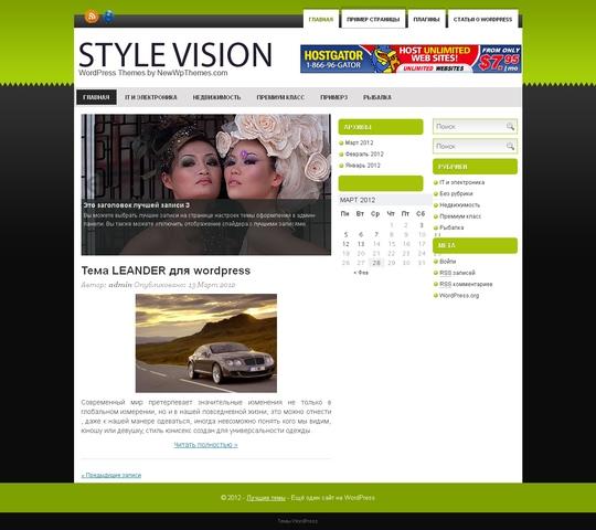 Тема Style Vision для wordpress