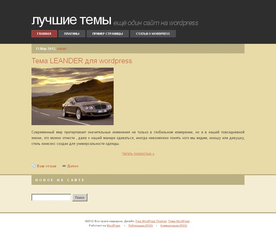 Тема BlackBerry для wordpress